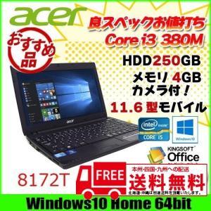 Acer  8172T 中古 ノートパソコン Office Win10Home64bit  TravelMate カメラ [core i3 .380M 1.33Ghz 4G HDD250GB 無線  11.6型 ] :良品|whatfun