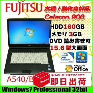 富士通 Fujitsu LIFEBOOK A540/B [celeron 900 (2.2Ghz)/3G/160GB/DVDマルチ/15.6型ワイド/ Win7 Pro 32bit 無線]  :ランクC 中古 ノートパソコン Office|whatfun