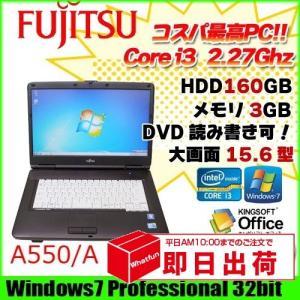 富士通 A550/A 中古 ノートパソコン Office Win7 大画面  [corei3 .350M 2.27Ghz 3G HDD160GB マルチ 無線 15.6型 A4 ] :良品|whatfun