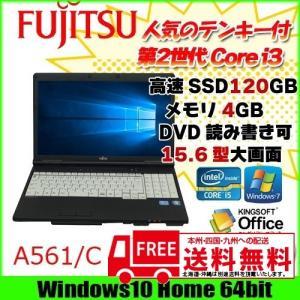 富士通 A561/C 中古 ノートパソコン Office Win10 Home 64bit テンキー 高速SSD [corei3 2310M 2.1Ghz 4G SSD 120GB マルチ 15.6型 A4 HDMI 無線] :良品|whatfun