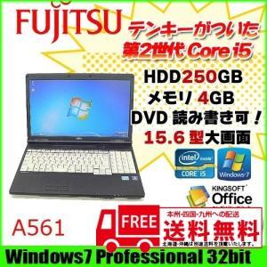 富士通 A561 中古 ノートパソコン Office Win7 無線 テンキー 美品 [corei5 2520M 2.5Ghz 4G HDD250GB マルチ 無線 15.6型 A4 HDMI]  :ランクA|whatfun