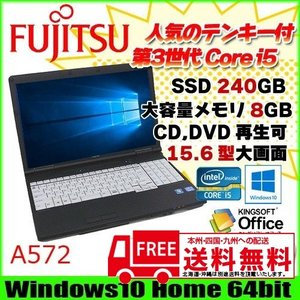 富士通 A572  中古 ノートパソコン Office Win7 大画面 テンキー [core i5 3320M 2.6Ghz 4G HDD250GB マルチ  15.6型 A4 USB3.0 HDMI無線]:良品|whatfun