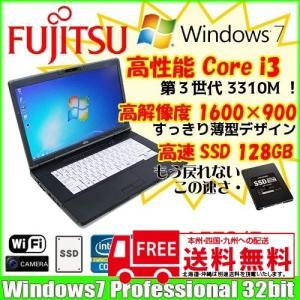 富士通 A572/F 中古ノートパソコン 高速SSD128GB搭載 Win7 高解像度 [core i3 3310M 2.4Ghz 4G SSD128GB マルチ 無線 カメラ 15.6型 A4 HDMI ]  :ランクA