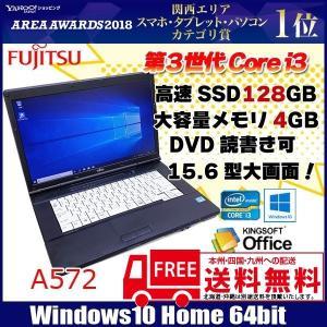 富士通 A572/F 中古ノートOffice付 高速SSD128GB搭載 Win7 高解像度 [core i3 3110M 2.4Ghz 4G SSD128GB マルチ 無線 カメラ 15.6型 A4 HDMI ] :良品|whatfun