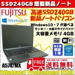 富士通 A574/MX 新品 ノートOffice 高速SSD240GB搭載 Win10or7選択可 [Celeron 2950M 2.0Ghz 4GB SSD240GB マルチ 無線 テンキー 15.6型 A4]:ランクS|whatfun