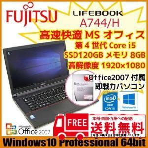 富士通 A744/H 中古 ノートパソコン Win10 Pro office2007付  高解像度  [corei5 4300M 2.6Ghz メモリ8G SSD120GB or HDD500GB マルチ 15.6型 A4  ] :ランクA