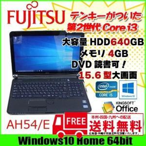富士通 AH54/E  中古 ノートパソコン Office Win10 Home   第2世代 テンキー [corei3 2330M 2.2Ghz 4G 640GB  DVDマルチ  15.6型  ] :良品|whatfun