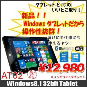 【新品】8インチタブレット Windows8.1 with Bing タブレットPC [Z3735F クアッドコア/2GB/32GB/8インチ/IPS液晶 /無線LAN Bluetooth /前面・背面カメラ搭載]|whatfun