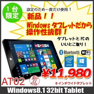 【一台限り】8インチ Windows8.1 with Bing タブレットPC (Z3735F クアッドコア メモリ 2GB ストレージ 32GB 8インチ 設定のため一度だけ使用|whatfun