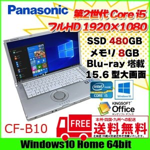 Panasonic CF-B10 中古 ノート Office Win10 Home 大画面 SSD塔載 [core i5 2520M 2.5Ghz 8GB SSD480GB Blu-ray 15.6型 ] :良品