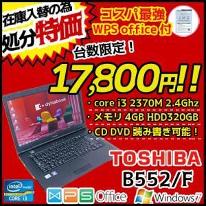 東芝 B552/F 中古 ノートパソコン Office Windows7 64bit 第二世代 [core i3 2370M 2.4G 4G HDD320GB DVDマルチ 15.6型 A4 大画面 USB3.0無線]  :ランクB|whatfun