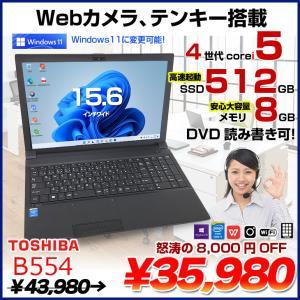 東芝 B554 中古 ノートパソコン Office Win10 第4世代 カメラ塔載でテレワークに!...