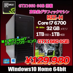 BIZ-H 最強ハイブリッド ゲーミングパソコン  GTX1660 6GB搭載 [core i7 6...