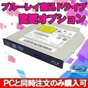 ブルーレイ書込ドライブ変更オプション ※PCと同時購入のみ...