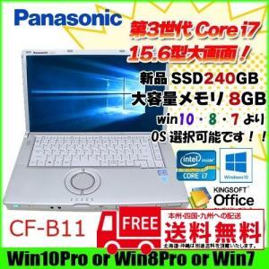 Panasonic CF-B11  中古 ノートパソコン Office Win10 or 8or 7選択可 大画面 [core i7 3635QM 2.4Ghz 8G SSD240GB   DVDマルチ 無線 15.6型 ] :美品|whatfun
