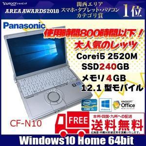 Panasonic CF-N10 なんと使用100時間以下の超美品 レッツ 中古 ノートパソコン Win7 10 SSD変更可 [core i5 2520M 4G HDD320G 無線 12.1 ] :美品|whatfun
