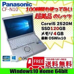 Panasonic CF-N10 なんと使用100時間以下の超美品 レッツ 中古 ノートパソコン  Win10  新品高速SSD  [core i5 2520M 4G SSD120G 無線 12.1 ] :美品|whatfun