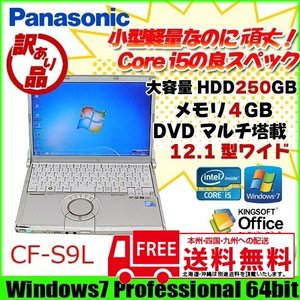 Panasonic CF-S9L 中古 ノートパソコン Office Win7 64bit レッツ [core i5 .560M 2.67Ghz 4G HDD250G マルチ 無線 12.1型 B5 ] :ランクC 訳あり|whatfun