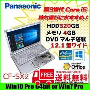 Panasonic CF-SX2 中古 ノートパソコン Office Win10 or 7選択可 モバイル [core i5 3320M 2.60Ghz 4G 320GB マルチ 無線 カメラ 12.1型 B5 ] :良品