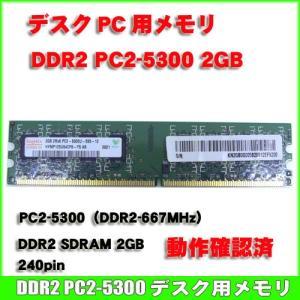 中古 デスクトップ用メモリ [DDR2-667 PC2-5300 2GB 240pin]|whatfun