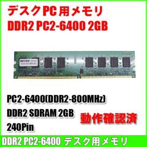 中古 デスクトップ用メモリ [DDR2-800 PC2-6400 2GB 240pin]|whatfun