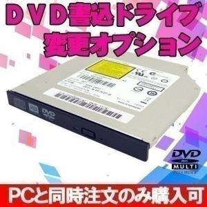 お買い上げいただくパソコンに書込み可能なDVDドライブと換装して出荷いたします! ムービーDVDの作...