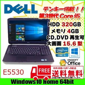 DELL E5530 中古 ノートパソコン Office Win10 or 7選択可  第3世代 [core i5 3320M 2.6Ghz 4G HDD320GB 無線 DVDマルチ 15.6型 A4 テンキー] :良品|whatfun