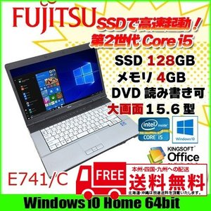 富士通 E741/C 中古 ノートパソコン Office W...