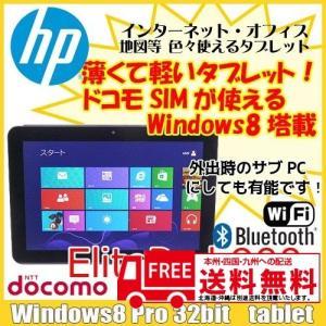 HP ElitePad 900 for DOCOMO [Atom Z2760 (1.8Ghz)/2GB/64GB(SSD)無線/カメラ/10.1インチ/Win8Pro 32bit]   :美品 中古 タブレット|whatfun