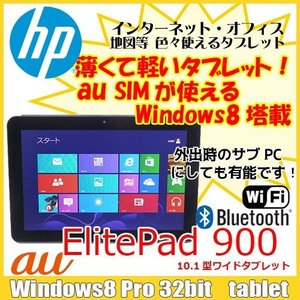 Windows 中古タブレット HP ElitePad 900 for AU Windows8 Pro[Atom Z2760 1.8Ghz 2GB SSD64GB 無線 BT カメラ 10.1型 ] :良品|whatfun