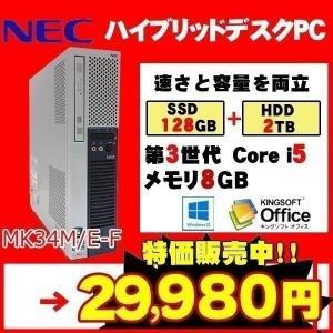 ■中古パソコン 保証3ヵ月  ■10:00までのご注文は即日発送(土日除く)   本体型番 : NE...