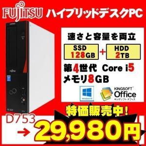 富士通 D582/F ハイブリッドデスクトップパソコン  高速SSD+大容量HDD Office Win10 Home [corei5 3470 3.2GHz メモリ8G 128GB(SSD)&HDD2TB DVD-ROM ]