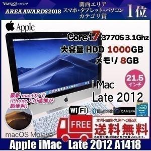 APPLE iMac Late 2012 A1418  液晶一体型PC  カメラ [Corei7 3...