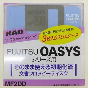 フロッピーディスク KAO 2DD 3枚 FUJITSU OASYSシリーズ  ワープロ
