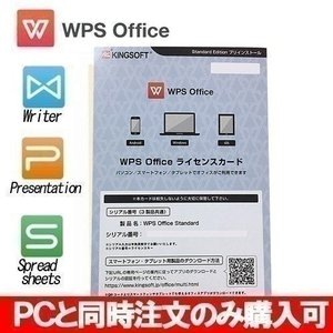 キングソフトオフィス 2016 スタンダード マルチライセンス ※PCと同時購入のみ