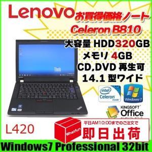 lenovo L420 中古 ノートパソコン Office Win7 Pro32bit モバイル  [celeron B810 1.6Ghz 2G HDD 320GB 無線 DVD-ROM 14型 送料無料] :ランクB|whatfun