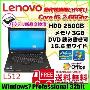 Lenovo L512 中古 ノートパソコン Office Windows7 Pro  [core i5 .560M 2.66Ghz 3G HDD250GB DVDマルチ 無線 15.6型 A4 大画面 ] :ランクB|whatfun