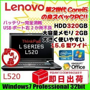 Lenovo L520 中古 ノートパソコン Office Win7 Pro 大画面 第2世代 [core i5 2520M 2.5Ghz 2G HDD320GB DVD-ROM 15.6型ワイド A4 無線] :良品訳あり|whatfun