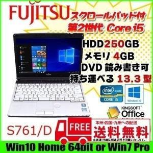 富士通 S761/D 中古 ノートパソコン Office Win10 or 7選択可 第2世代 [corei5 2520M 2.5Ghz 4G HDD250GB マルチ 無線 13.3型 B5 ] :ランクB|whatfun