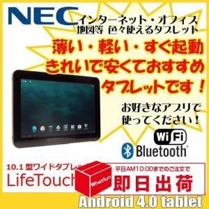 NEC LifeTouch L android4.0 搭載タブレット [デュアルコア 1.5GHz/1GB/16G無線/Bluetooth/カメラ] :美品 whatfun