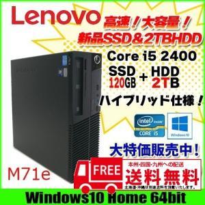Lenovo M71e Win10 SSD120G&2TB ...