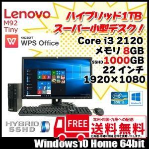 Lenovo 超小型中古パソコン 快適ハイブリッド新品HD1TB 22型 FullHD液晶 Win10 今だけMSOffice M92tiny [corei3 2120 3.3GHz メモリ8GB 高速大容量SSHD1TB]
