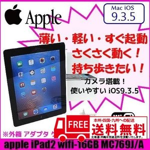 Apple iPad 2 Wi-Fiモデル 16GB MC769J/A[Apple A5 1Ghz 16GB(SSD) 9.7インチ OS:9.3.5 Black] :ランクA 中古 アイパッド2|whatfun