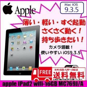 Apple iPad 2 Wi-Fiモデル 16GB MC769J/A[Apple A5 1Ghz 16GB(SSD) 9.7インチ OS:9.3.5 Black] :ランクB 中古 アイパッド2|whatfun