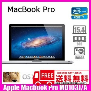 Apple Macbook Pro MD103J/A [core i7 3615QM  2.3Ghz 8G HDD500GB 無線 マルチ 15.4インチ OS:10.8.5] :ランクB 中古 ノートパソコン|whatfun
