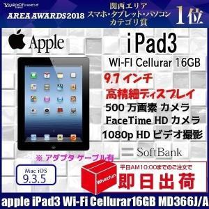 Apple iPad3 Retina softbank Wi-Fi Cellurar 16GB MD...