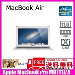 Apple Macbook Air MD711J/A [core i5 1.3Ghz 4G SSD128GB 無線 11.6インチ OS:10.8.5] :ランクB 中古 ノートパソコン|whatfun