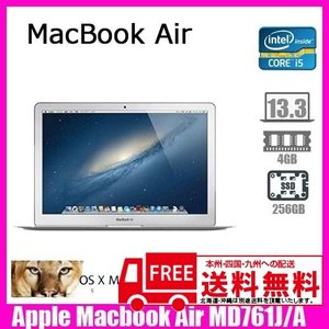 Apple Macbook Air MD761J/A [core i5 1.4Ghz 4G SSD256GB 無線 13.3 OS:10.8.5] :ランクA 中古 ノートパソコン|whatfun