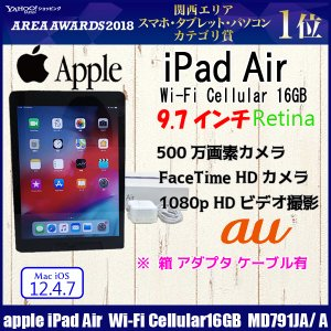 Apple iPadAir Retina au Wi-Fi Cellular 16GB MD791J...