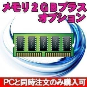 メモリ2GB増設オプション ※PCと同時購入のみ